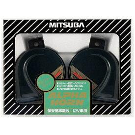 MITSUBA 自動車用ホーン アルファーホーン MBW-2E11G
