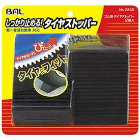 大橋産業 BAL OHASHI ゴム製タイヤストッパー 2個入リ 軽〜普通自動車対応