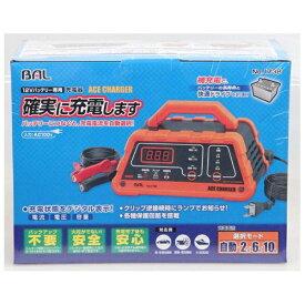 大橋産業 BAL OHASHI バッテリー充電器 ACE CHARGER コンパクトボディ