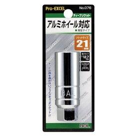 大橋産業 BAL OHASHI アルミホイール対応ソケット 21mm 超薄型ディープソケット
