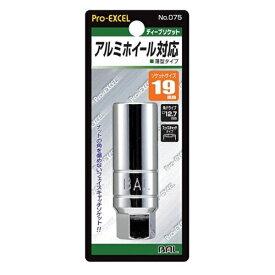 大橋産業 BAL OHASHI アルミホイール対応ソケット 19mm 超薄型ディープソケット