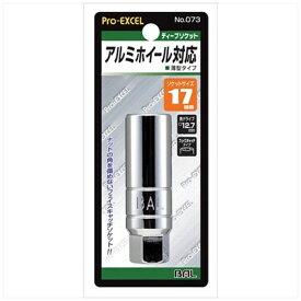 大橋産業 BAL OHASHI アルミホイ-ル対応ソケット 17mm 超薄型ディープソケット