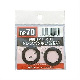 PIAA ドレンパッキン SAFETY 【ダイハツ車用】 2枚入リ DP70