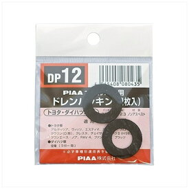 PIAA ドレンパッキン SAFETY 【トヨタ・ダイハツ車用】 2枚入リ DP12