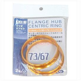 協永産業 KYO-EI Industrial HUBCENTRIC RING 73mm67mm ツバ付 アルミ製 U7367