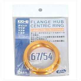 協永産業 HUBCENTRIC RING 67mm54mm ツバ付 アルミ製 U6754