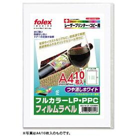 フォーレックス FOLEX ラベルシール レーザープリンタ フィルムラベル ホワイト CF-10A4MW [A4 /10シート /1面 /マット][CF10A4MW]【wtcomo】