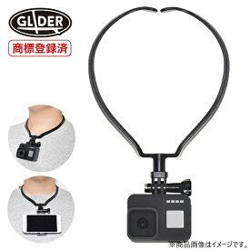 GLIDER グライダー GoPro ネックハウジングマウント 黒 GLD8255 GO218BK[ゴープロ ネックマウント アクセサリー]