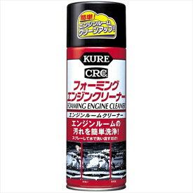 KURE 呉工業 フォーミングエンジンクリーナー(420ml) 1027