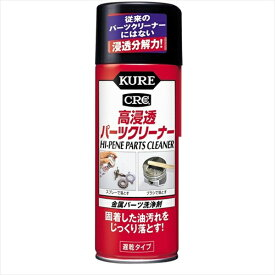KURE 呉工業 高浸透パーツクリーナー(420ml) 3020