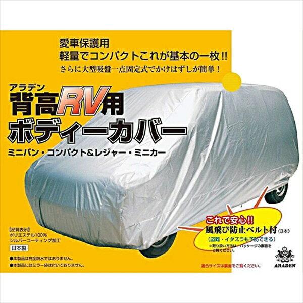 【送料無料】 アラデン 背高RVボディーカバー 適合車長3.20m〜3.50m N-ONE・N-WGN・ムーヴ MV9