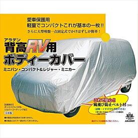 アラデン ARADEN 背高RVボディーカバー 適合車長4.61m〜4.90m ハリアー・プリウスα・オデッセイ MV2