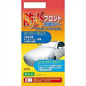 アラデン ARADEN 防炎フロント保護カバー Lサイズ B-BF-L