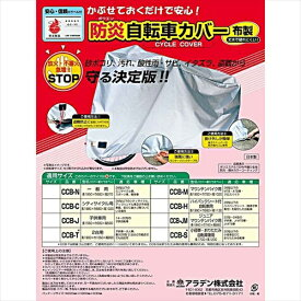 アラデン ARADEN 防炎自転車カバー ハイバックシート付キ用 CCB-H