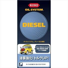 KURE 呉工業 オイルシステム ディーゼル車用(400ml) 2098