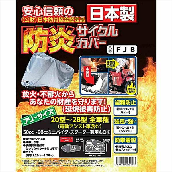 アラデン 防炎サイクルカバー 20型〜28型ニ対応 FJB