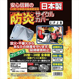 アラデン ARADEN 防炎サイクルカバー 20型〜28型ニ対応 FJB