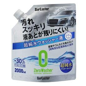 SURLUSTER ゼロウォッシャー超純水クリアータイプ 2000ml S-103