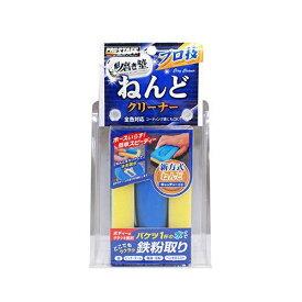 プロスタッフ Prostaff 魁磨キ塾プロ技ネンドクリーナー S153