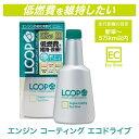 SURLUSTER LOOP エンジンコーティング エコドライブ LP-46