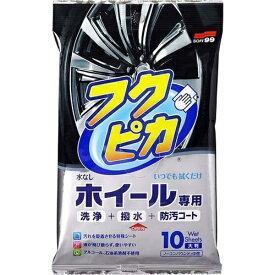 ソフト99 soft99 フクピカホイール専用拭クダケシート 00493