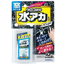 晴香堂 HARUKADO 窓ガラスクリーナー 窓ガラス用水アカ リパッド 2081