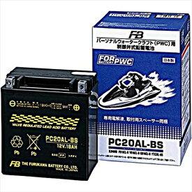 古河電池 FURUKAWA BATTERY バイク用バッテリー 液入充電済ミ PC20AL-BS 【メーカー直送・代金引換不可・時間指定・返品不可】