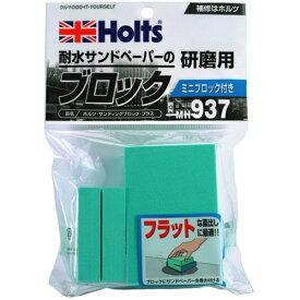 Holts ホルツ サンディングブロックプラス MH937