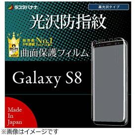 ラスタバナナ RastaBanana Galaxy S8用 薄型 TPU光沢防指紋フィルム BG830GS8