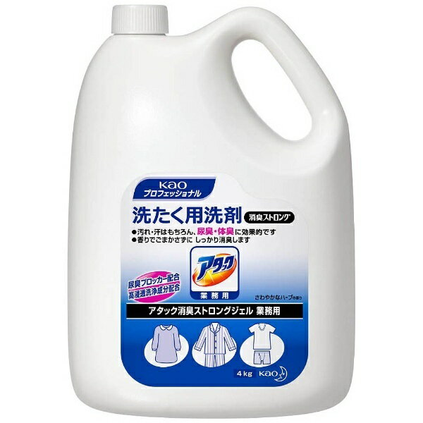 花王 Kao Attack(アタック) 消臭ストロングジェル 業務用 4kg