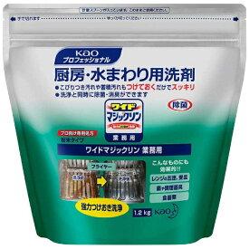 花王 Kao ワイドマジックリン 業務用 (1.2kg) 強化つけ置き洗浄[洗濯洗剤]【wtnup】