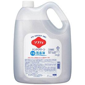 花王 Kao ソフティ ハンドクリーン手指消毒液(4.5L)[消毒液]【wtmedi】