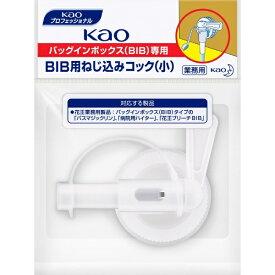 花王 Kao BIB用 ねじ込みコック(小) 1個
