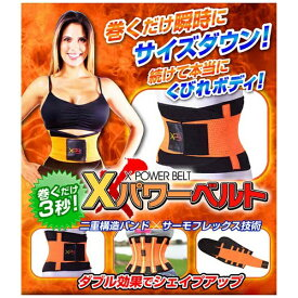 プライムダイレクト シェイプアップグッズ Xパワーベルト(Mサイズ/76〜84cm)