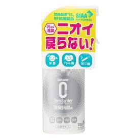 SURLUSTER ゼロバリア 200ml 除菌・消臭スプレー S-101