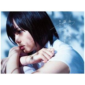 ソニーミュージックマーケティング 欅坂46/真っ白なものは汚したくなる 初回仕様限定盤 Type A 【CD】