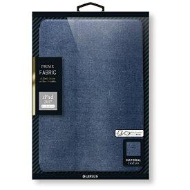MSソリューションズ 12.9インチiPad Pro / iPad Pro用 薄型ファブリックケース PRIME Fabric デニム LEPLUS LP-IPP12LFDM[LPIPP12LFDM]