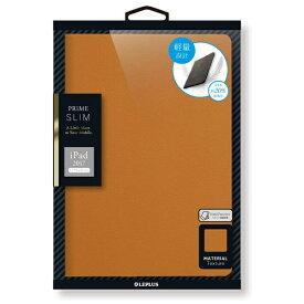 MSソリューションズ 12.9インチiPad Pro / iPad Pro用 薄型・軽量フラップケース PRIME SLIM キャメル LEPLUS LP-IPP12LSCA[LPIPP12LSCA]