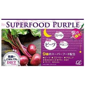 新谷酵素 夜遅いごはんでも スーパーフードパープル 30日分【wtcool】