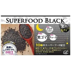 新谷酵素 夜遅いごはんでも スーパーフードブラック 30日分【wtcool】