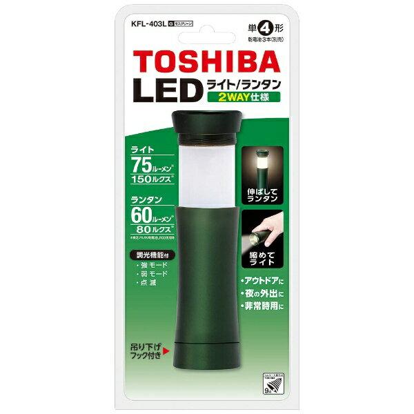 東芝 TOSHIBA ライト機能付きランタン (75lm) KFL-403L-G モスグリーン