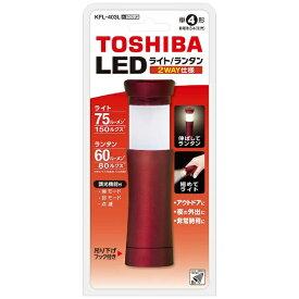 東芝 TOSHIBA ライト機能付きランタン ワインレッド KFL-403L [LED /単4乾電池×3]