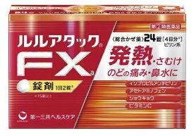【第(2)類医薬品】 ルルアタックFxa(24錠)〔風邪薬〕第一三共ヘルスケア DAIICHI SANKYO HEALTHCARE