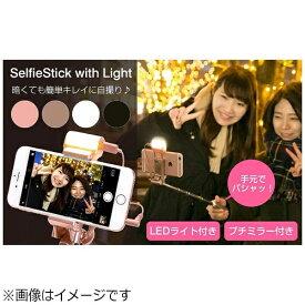 HAMEE ハミィ ライト付自撮り棒 SelfieStick with Light(ブラック)SELFIESTICKLEDBK[SELFIESTICKLEDBK]