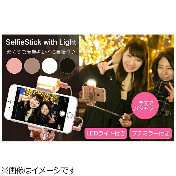 HAMEE ライト付自撮り棒SelfieStick with Light(ホワイト)SELFIESTICKLEDWH[SELFIESTICKLEDWH]