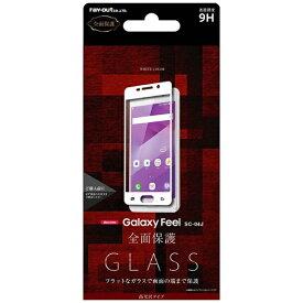 レイアウト rayout Galaxy Feel用 液晶保護ガラスフィルム 9H 全面保護 平面 光沢 0.33mm ホワイト RT-GAJ4FFG/CW
