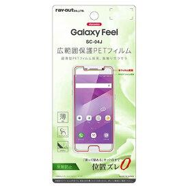 レイアウト rayout Galaxy Feel用 液晶保護フィルム さらさらタッチ 薄型 指紋 反射防止 RT-GAJ4FT/UH