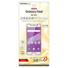 レイアウト rayout Galaxy Feel用 液晶保護フィルム 指紋防止 薄型 高光沢 RT-GAJ4FT/UC