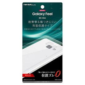 レイアウト rayout Galaxy Feel用 背面保護フィルム TPU 光沢 耐衝撃 RT-GAJ4FT/WBD