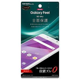 レイアウト rayout Galaxy Feel用 液晶保護フィルム TPU 光沢 フルカバー 耐衝撃 RT-GAJ4FT/WZD